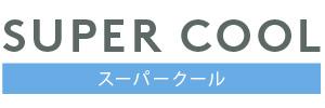 SUPER COOL その他