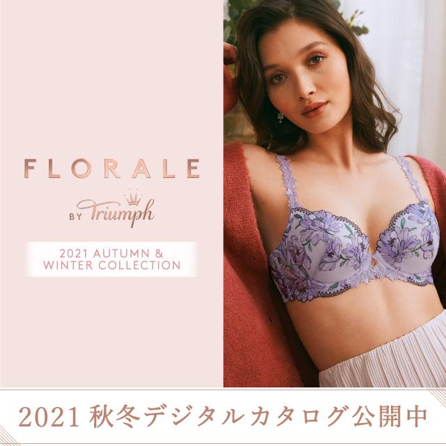FLORALE by Triumph デジタルカタログ公開中